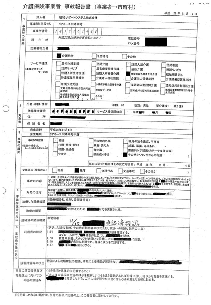 「Sアミーユ川崎幸町」事故報告書