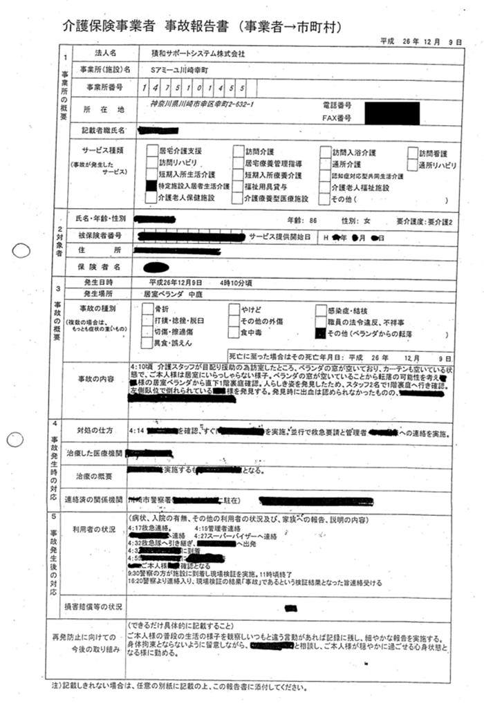 「Sアミーユ川崎幸町」事故報告書1