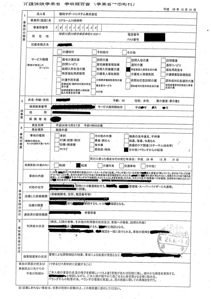 「Sアミーユ川崎幸町」事故報告書2