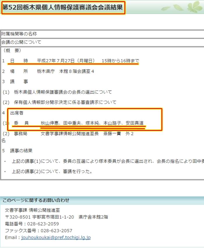栃木県個人情報保護審議会2