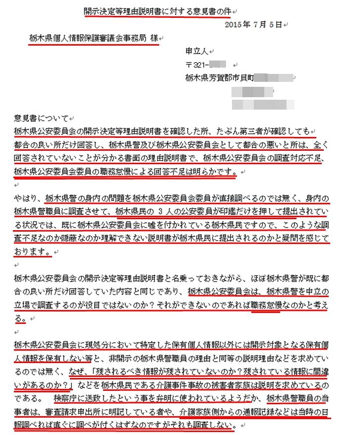栃木県個人情報保護審議会意見書