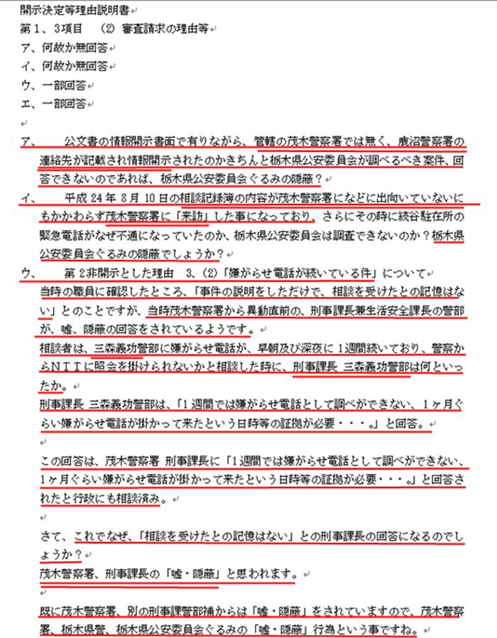 栃木県個人情報保護審議会意見書1