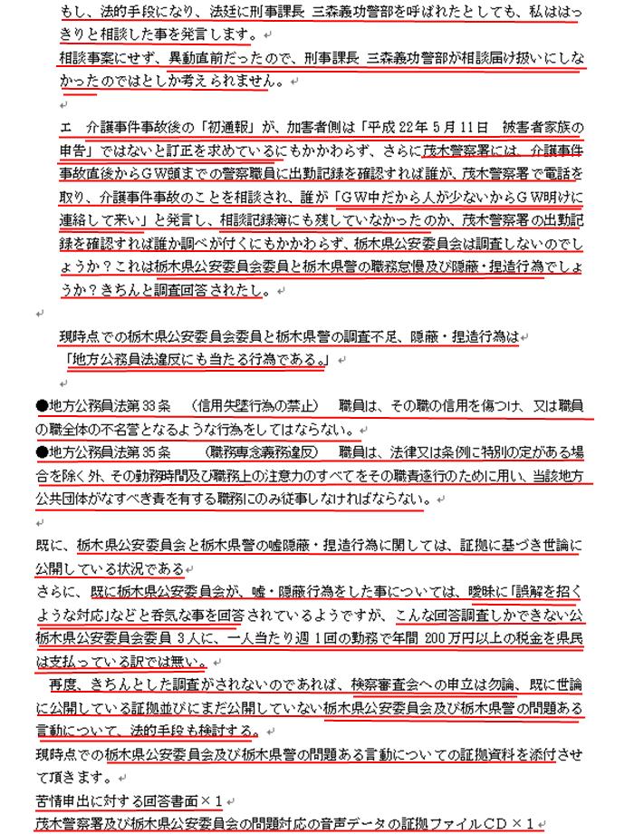 栃木県個人情報保護審議会意見書2