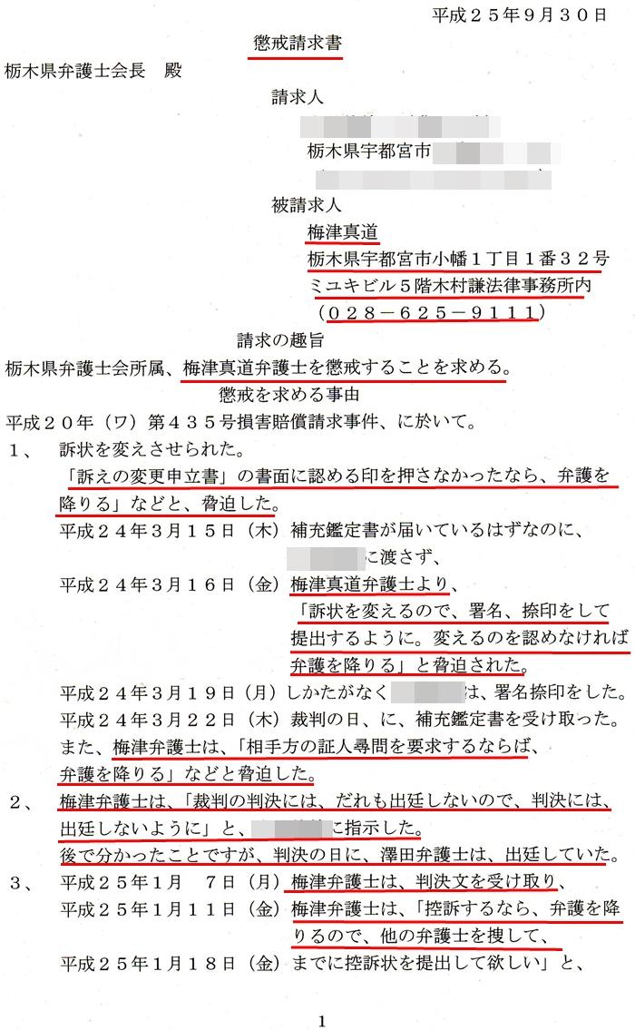 梅津真道・木村謙弁護士・澤田雄二2
