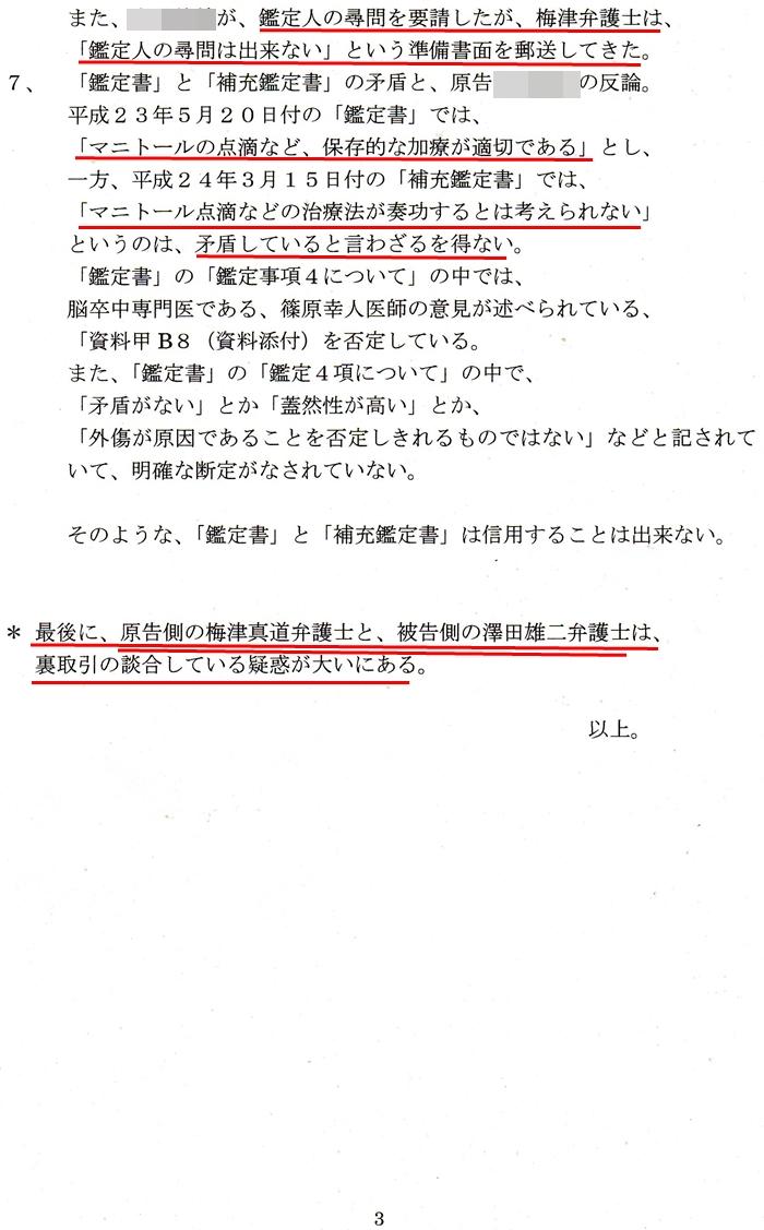梅津真道・木村謙弁護士・澤田雄二4