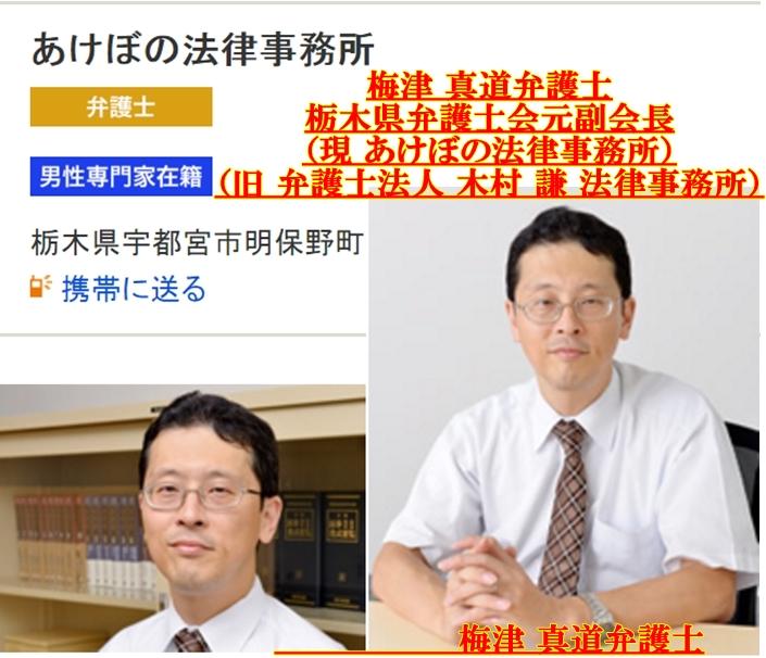 梅津 真道弁護士「あけぼの法律事務所」木村謙・澤田雄二3