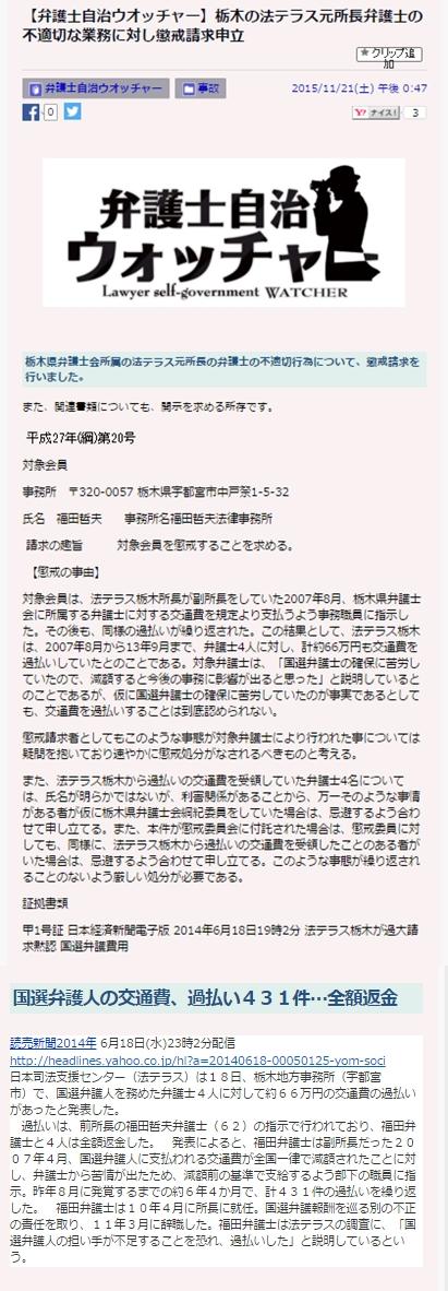 法テラス 栃木2jpg