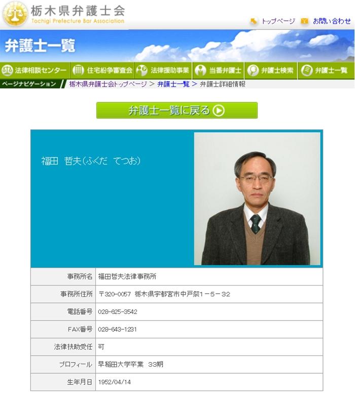 福田哲夫法律事務所
