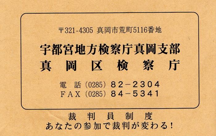 沼尾清彦副検事真岡支部1