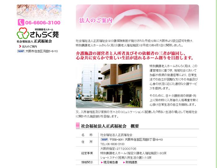 SnapCrab_NoName_2015-9-20_5-33-50_No-00.png