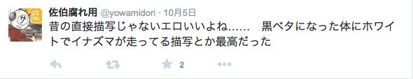 スクリーンショット(2015-10-08 12.18.06)
