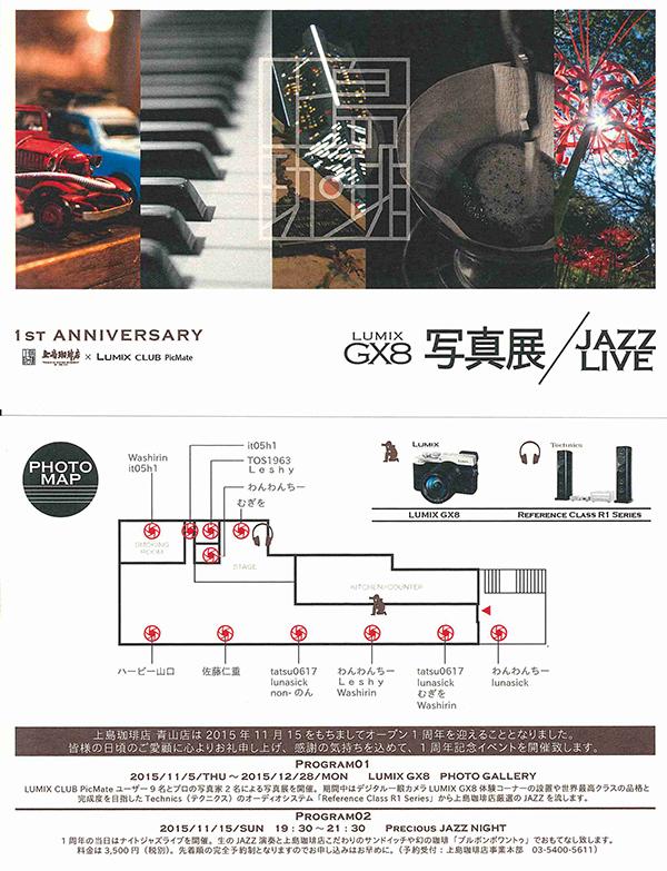 GX8×写真×JAZZ