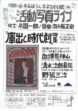 11月3日 あるぽらんキネマ劇場 Vol.54