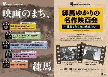 (最終稿)1月17日 映画誕生120年企画 活動写真弁士と生演奏による無声映画上映会1