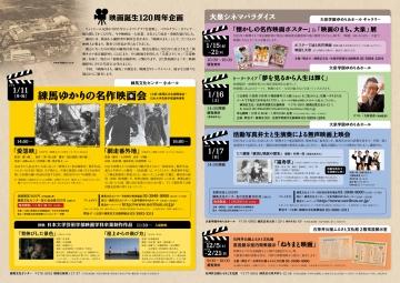 (最終稿)1月17日 映画誕生120年企画 活動写真弁士と生演奏による無声映画上映会2