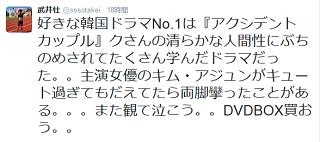 武井壮(@sosotakei)さん Twitter