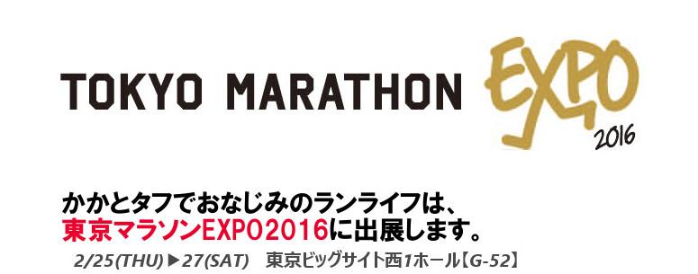 ランライフ東京マラソンEXPO2016広報物2