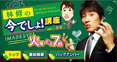 imadesyohayashi.jpg