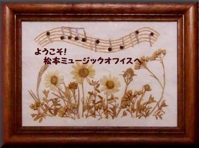 松本ミュージックオフィス