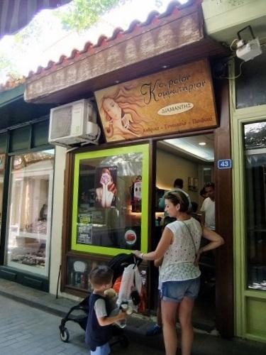 リムノス_ミリナの美容室