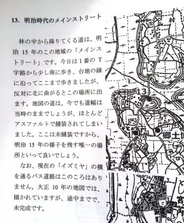 08明治時代地図