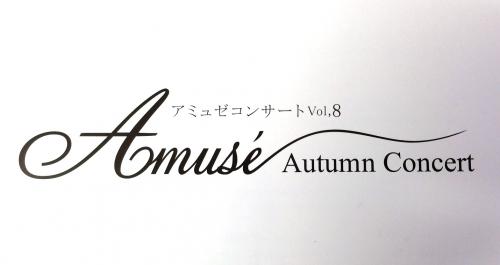 01アミュゼコンサート
