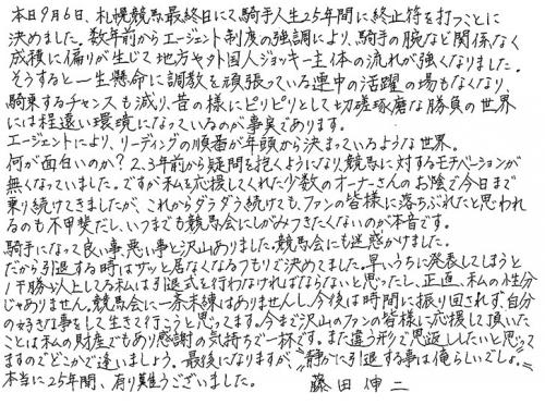 【競馬】藤田伸二引退