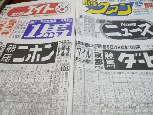 【競馬】今までに無かった全く新しい競馬専門紙を作りたい