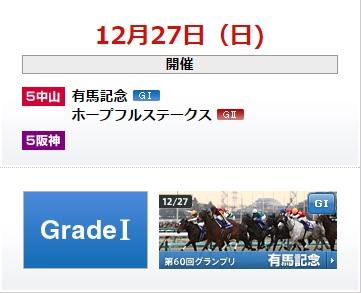 【競馬】来年から最終開催12月28日固定へ