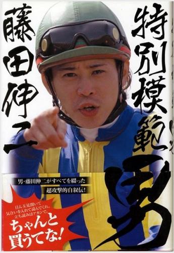 【競馬】藤田伸二騎手突発引退を決意させた競馬界への絶望