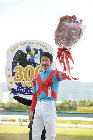 【武豊】の重賞300賞ってどれだけすごいの?