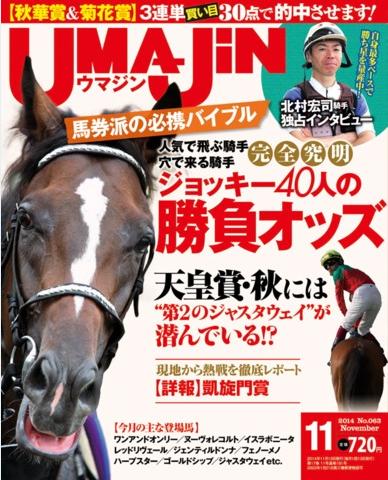 【競馬】《男藤田》UMAJIN最新号で岩田とエージェントを批判
