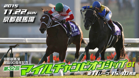 【競馬】 第32回マイルCS(GI) part