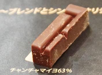 チョコ本当は2