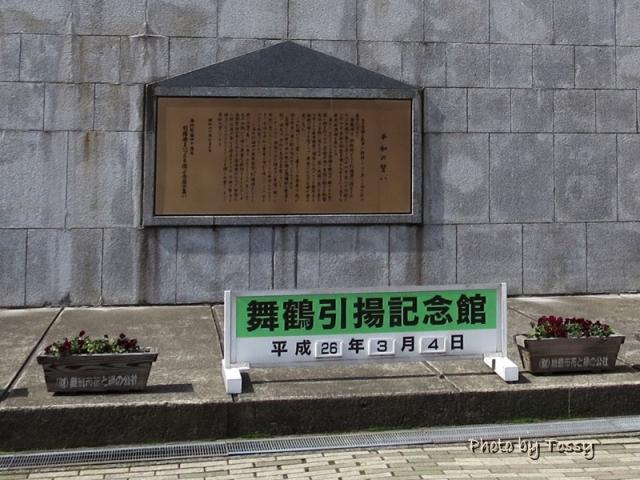 引揚記念館前日付