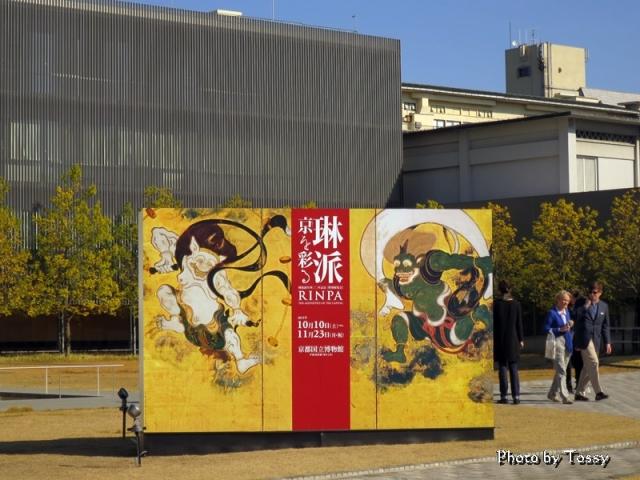 京都博物館琳派展