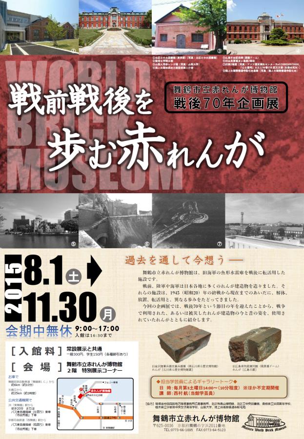 赤レンガ企画展 ポスター