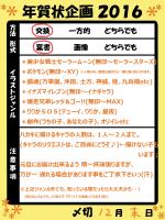 (a 0000 nengajyoukikaku2016)