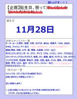 (a 0000 tanjyoubi kikaku2015)