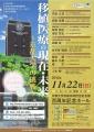 京都大学市民公開講座『移植医療の現在・未来~京都大学の挑戦~』チラシ