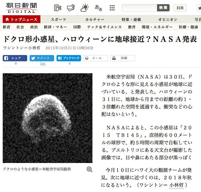 ドクロ形小惑星、ハロウィーンに地球接近?NASA発表