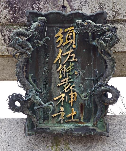 スサノオ神社-3