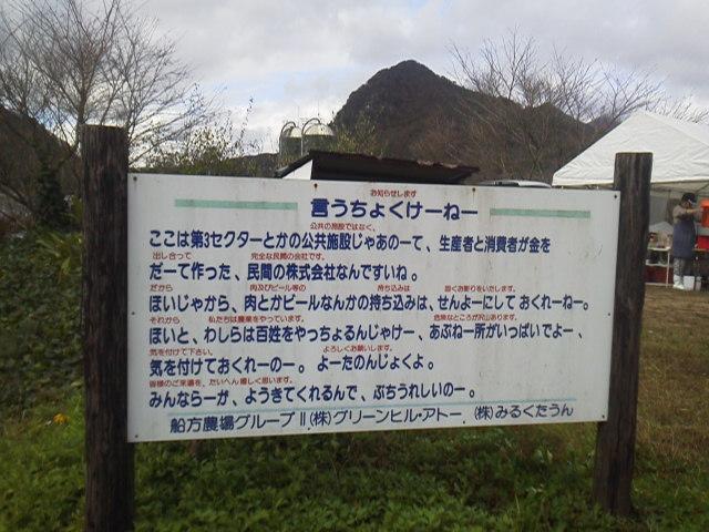 271115funa1.jpg
