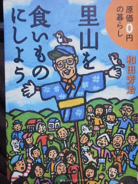satoyama_20151130180655716.jpg