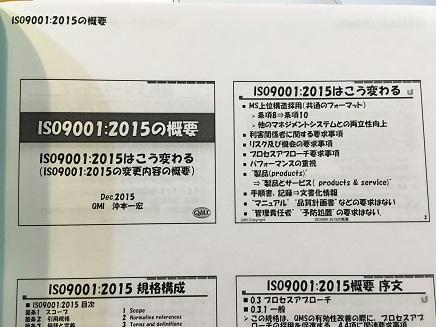 12042015SeminarTextS4.jpg
