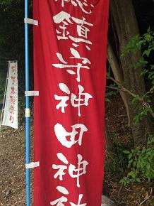 9232015神田神社S5