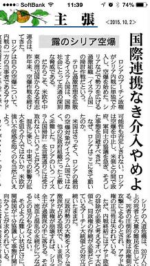 10022015産経S3