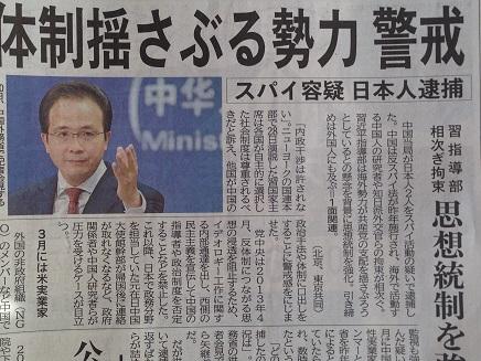 10012015中国新聞S1