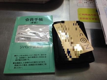 10062015JR阿賀駅S1