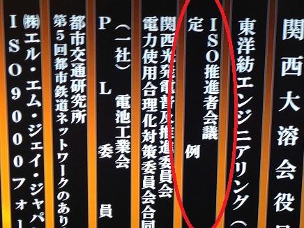 10232015大阪出張IPCS6